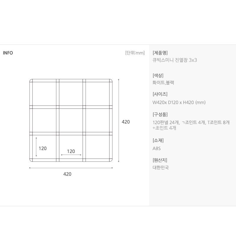큐빅스미니 진열장 3X3 - 큐빅스미니, 60,800원, 주방수납용품, 수납함