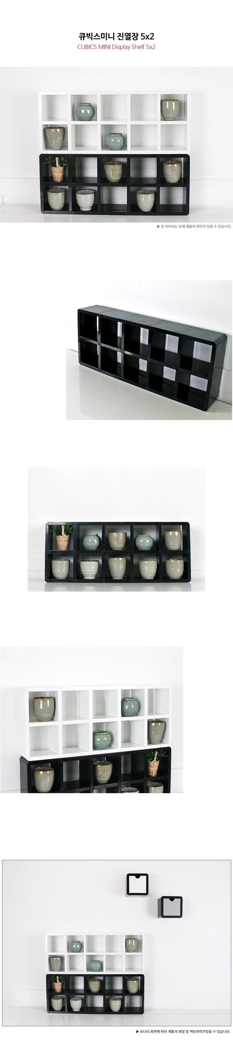 큐빅스미니 진열장 5X2 - 큐빅스미니, 68,400원, 주방수납용품, 수납함