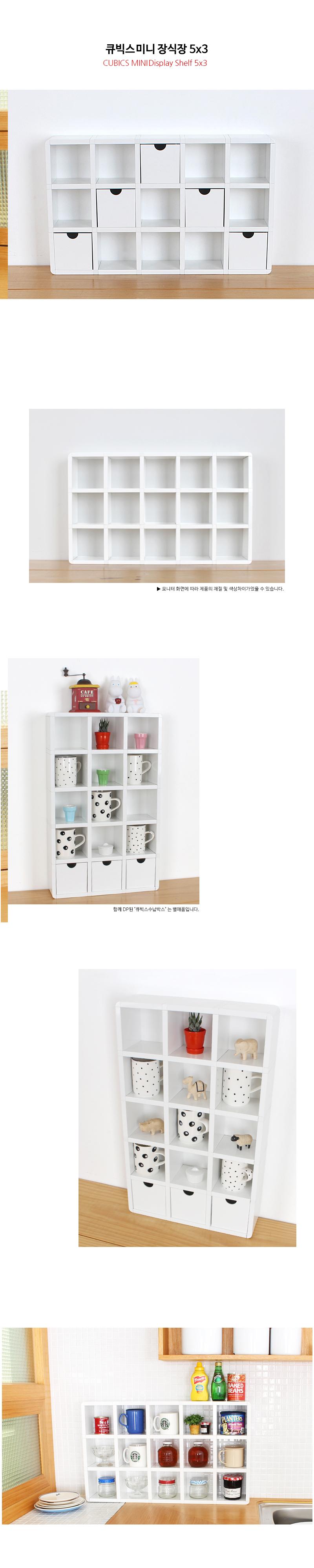큐빅스미니 진열장 5X3 - 큐빅스미니, 95,200원, 주방수납용품, 수납함
