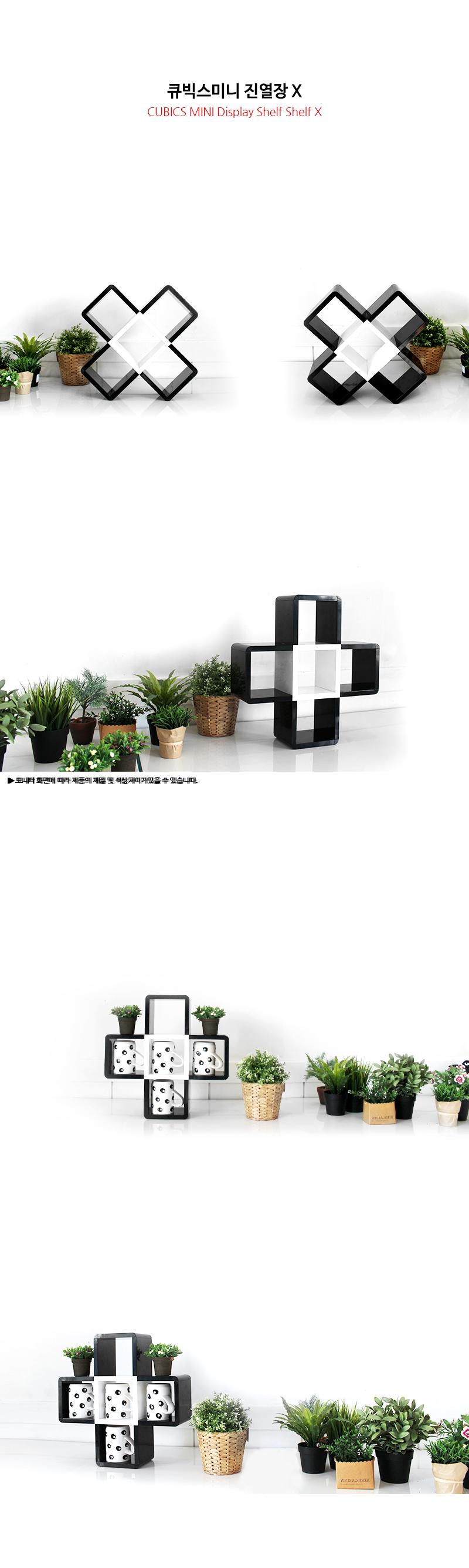큐빅스미니 진열장 X - 큐빅스미니, 41,600원, 주방수납용품, 수납함
