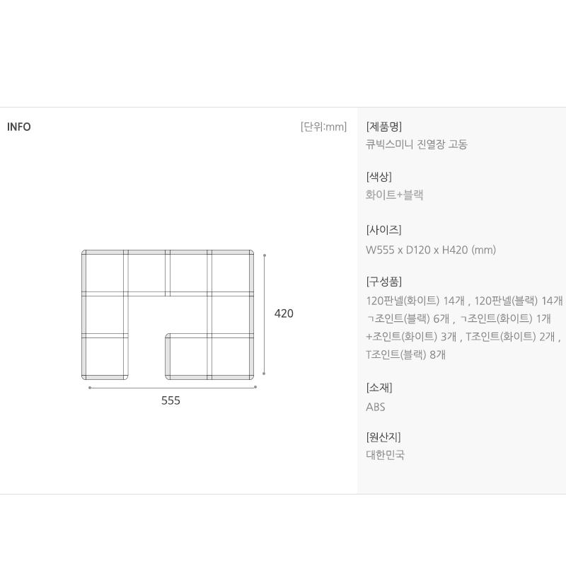 큐빅스미니 진열장 고동 - 큐빅스미니, 72,000원, 주방수납용품, 수납함